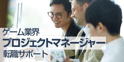 ゲーム業界プロジェクトマネージャー(PM)転職スカウト登録