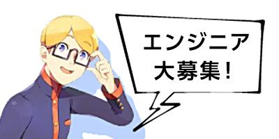 ゲームエンジニア登録ページ