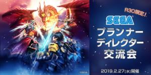 【R30限定!SEGA×C&R社 「同世代」プランナー/ディレクター交流会】