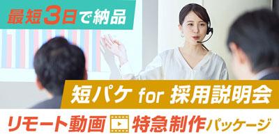 動画特急制作パッケージ「短パケ for 採用説明会」