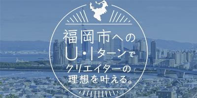 福岡市へのU・Iターン