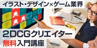 イラスト・デザイン×ゲーム業界 2DCGクリエイター無料入門講座