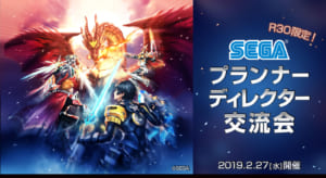 R30限定!SEGA×C&R社「同世代」プランナー/ディレクター交流