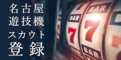 名古屋遊技機スカウト登録