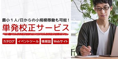 校正・校閲サービスのご紹介<クリーク・アンド・リバー社 大阪支社>
