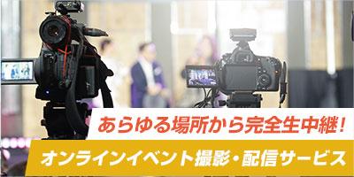 オンラインイベント撮影・配信サービス
