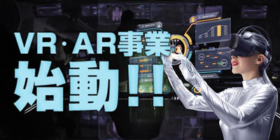 VR・AR事業始動!!