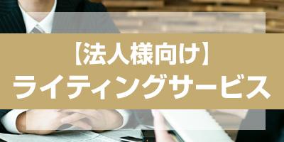 【法人様向け】ライティングサービス