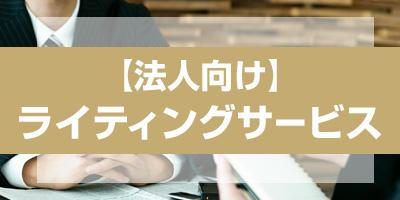 【法人向け】ライティングサービス