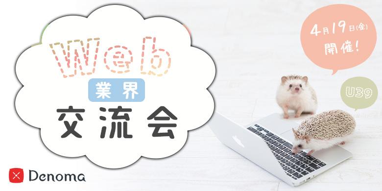 【第2回】Denoma ~【U39】Web業界交流会~