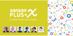 Sansan PLUS+X Creative Conference