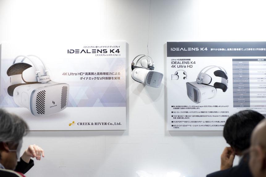 1.4Kの一体型VRゴーグル「IDEALENS K4」