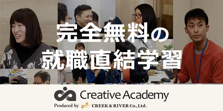 完全無料の就職直結学習「クリエイティブアカデミー」