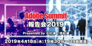 Webアナリスト小川 卓氏と清水 誠氏が登壇!~Adobe Summit 報告会2019~