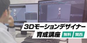 3Dモーションデザイナー育成講座