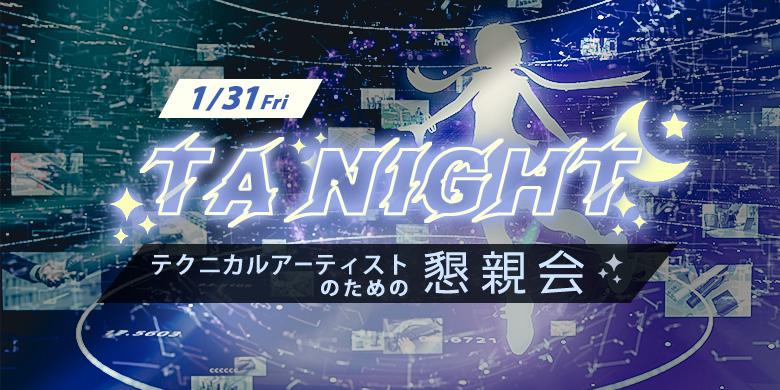 TA Night テクニカルアーティストのための懇親会