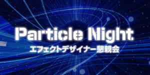 「Particle Night」エフェクトデザイナーのための懇親会