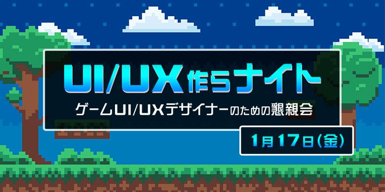 UI/UX作らナイト ゲームUI/UXデザイナーの為の懇親会