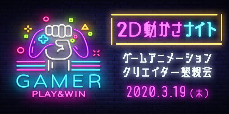 ~2D動かさナイト~ Live2D×Spine×SpriteStudio ゲームアニメーションクリエイター懇親会