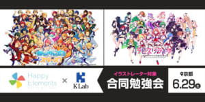 Happy Elements×KLab 合同勉強会