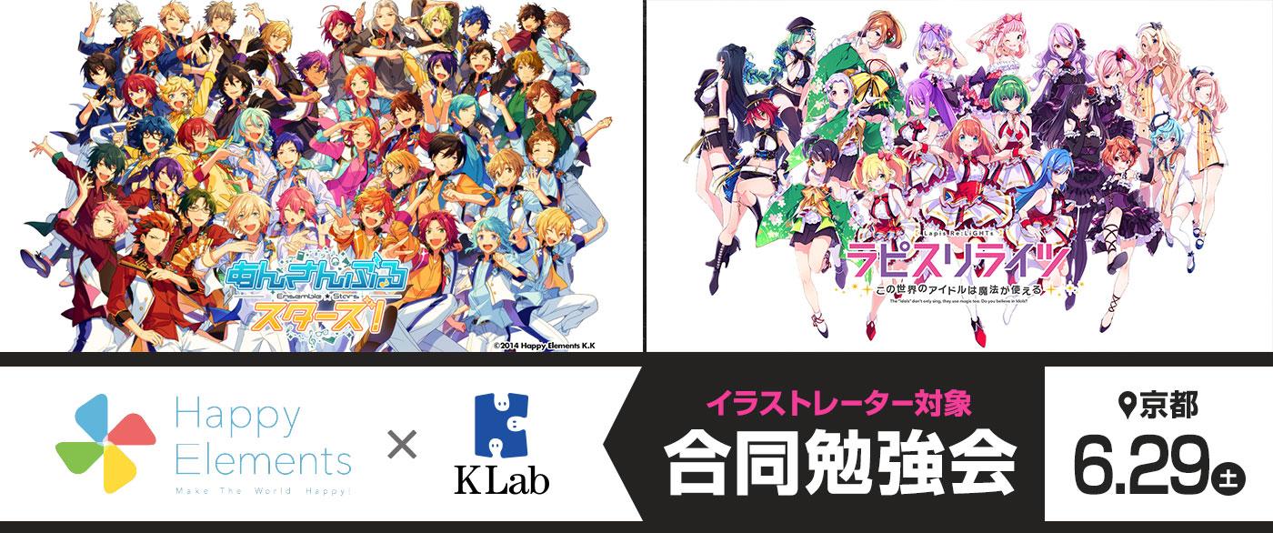 Happy Elements×KLab  合同勉強会