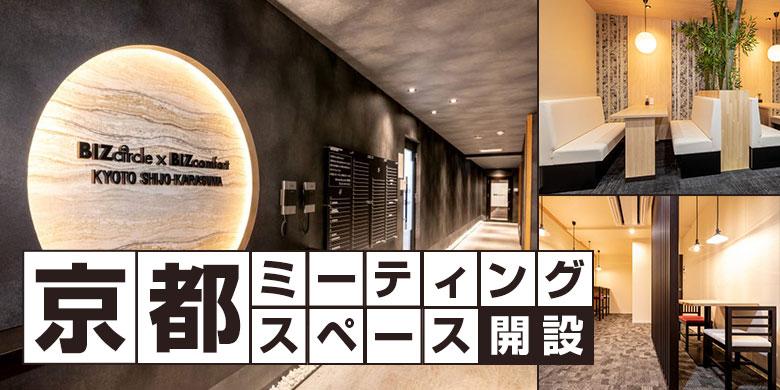 クリーク・アンド・リバー社 京都ミーティングスペース