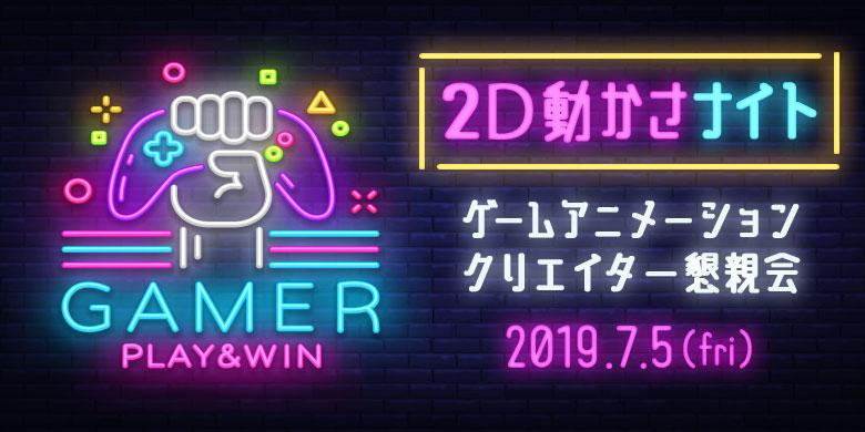 「2D動かさナイト」ゲームアニメーションクリエイターのための懇親会