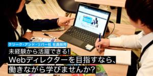 Webディレクター育成プロジェクト