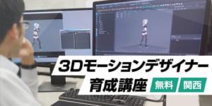 【関西】3Dモーションデザイナー育成講座