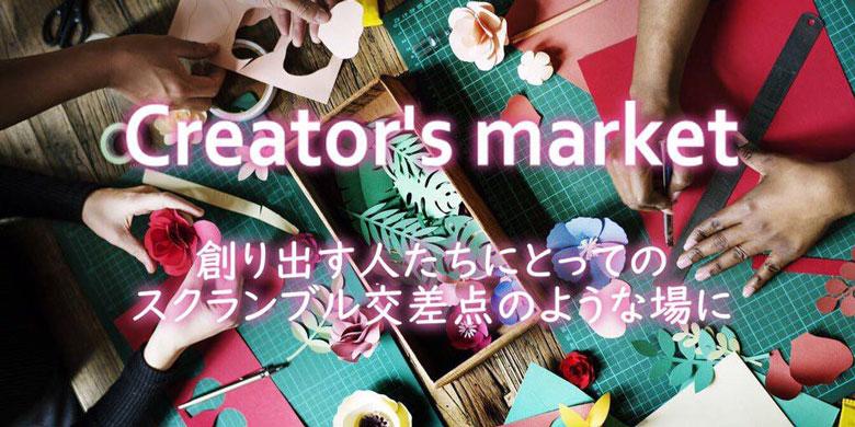 【学生主催】第9回 Creator's market!
