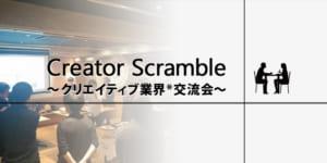【関西】第二回Creator Scramble ~クリエイティブ業界*交流会開催!~