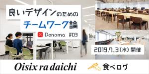 Denoma#03「良いデザインのためのチームワーク論」