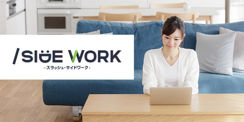 /SIDE WORK(スラッシュ・サイドワーク)