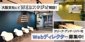 クリーク・アンド・リバー社 大阪支社Webディレクター募集