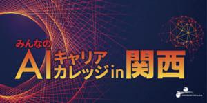 みんなのAIキャリアカレッジ in 関西#2【人工知能開発を本職にしたい!】