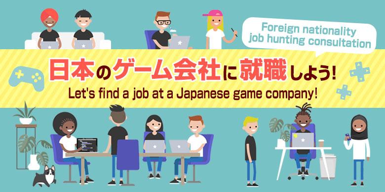 日本のゲーム会社に就職しよう!