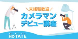 【未経験者歓迎!】カメラマンデビュー講座