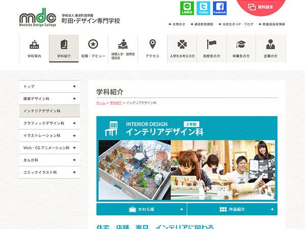 町田・デザイン専門学校 インテリアデザイン科