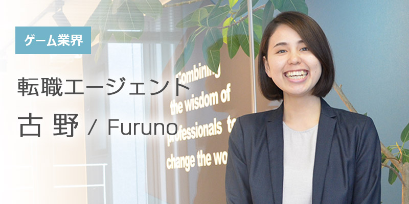 東京も関西へのUIターンも。ゲーム業界での転職はお任せください!