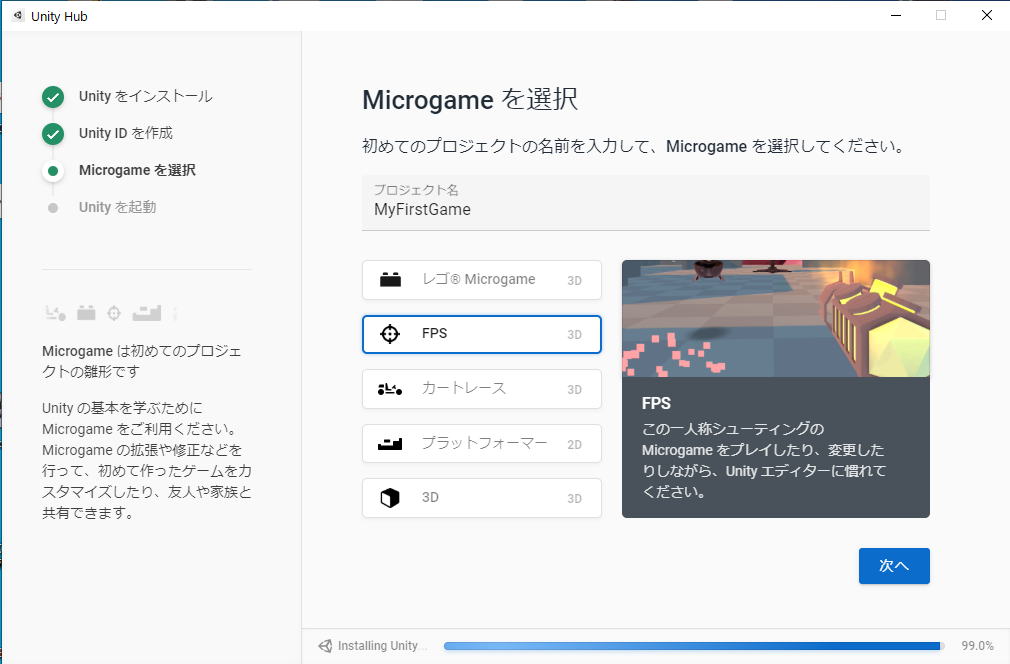 Microgameを選択