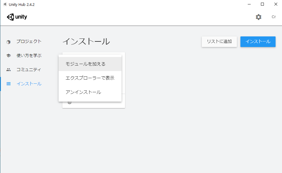 Unityインストール画面02