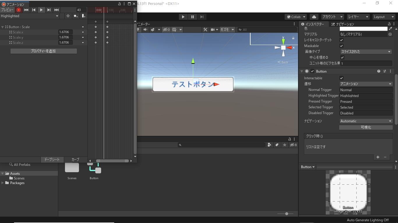 Unityでボタンを作成する(数値調整)