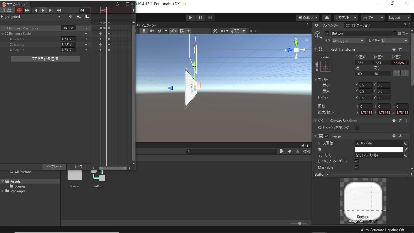 Unity動画を配置
