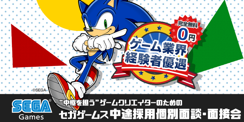 【初開催】株式会社セガゲームス個別 面談・面接会