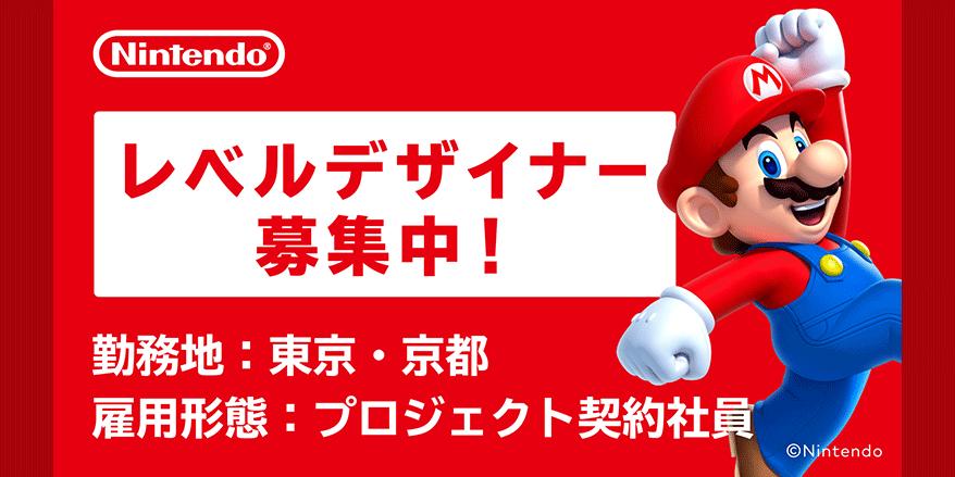 任天堂 採用 個別面談会【レベルデザイナー(京都)】