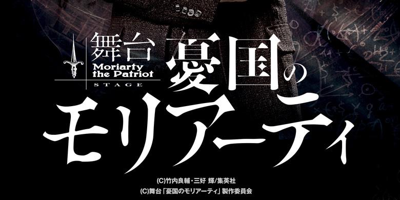 『憂国のモリアーティ』プロデューサー下浦貴敬さんインタビュー!「演劇の座組づくりは、チームづくり」