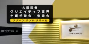 クリエイティブ業界☆土曜相談会・登録会/クリーク・アンド・リバー社