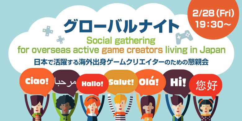 「グローバルナイト」 日本で活躍する海外出身ゲームクリエイターのための懇親会