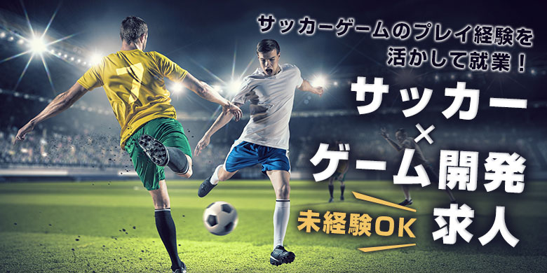 ゲームのプレイ経験を活かして就業!人気サッカーゲーム開発に携わろう