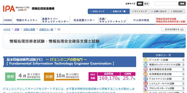 基本情報処理技術者試験/応用情報技術者試験